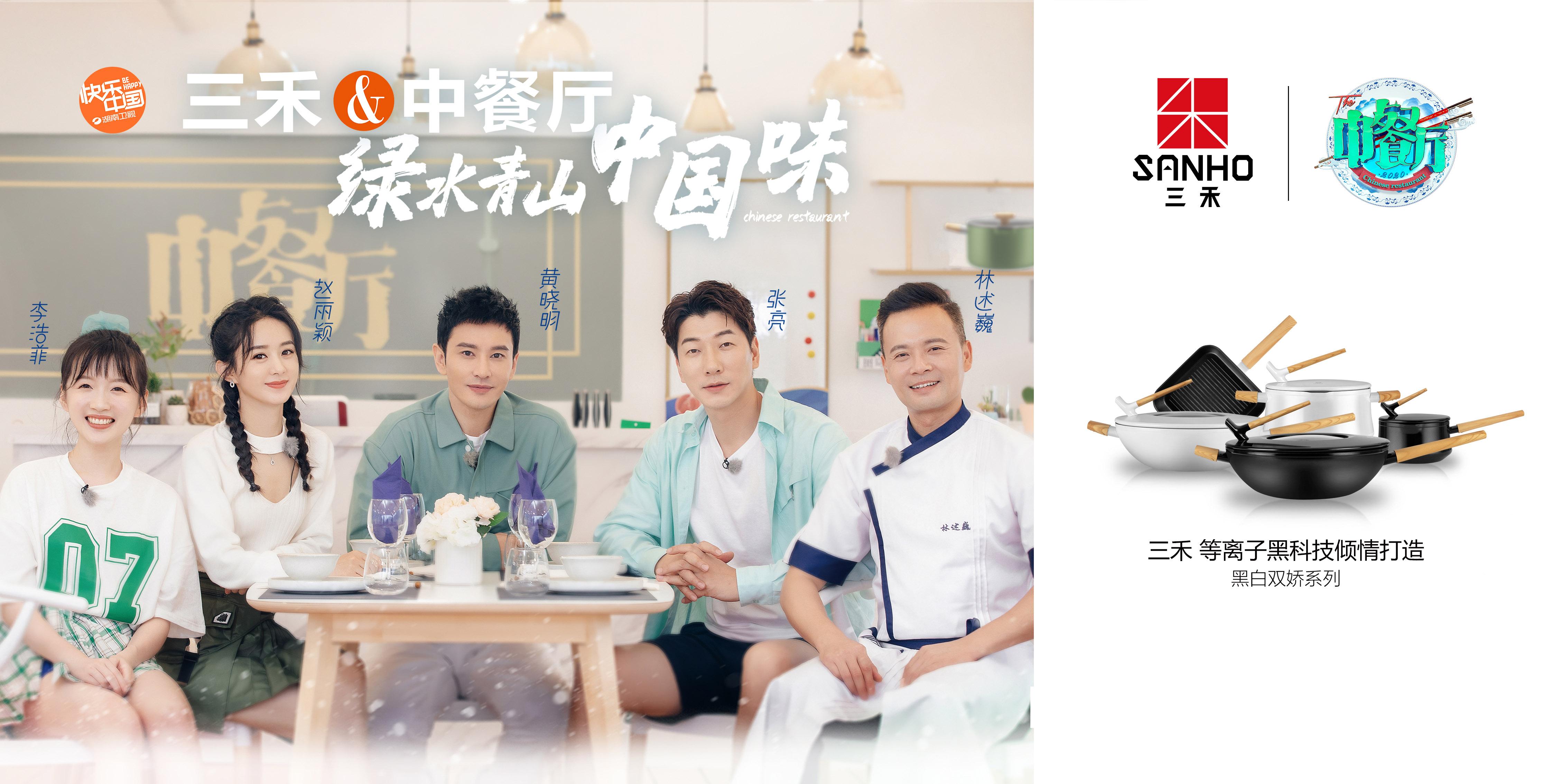 《中餐厅4》黑白双娇海报.jpg